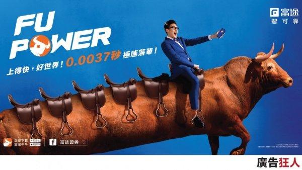 富途全新「FuPower」宣傳企劃 展示革新秒速形象