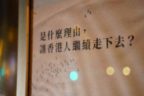 是什麼讓香港人繼續走下去?