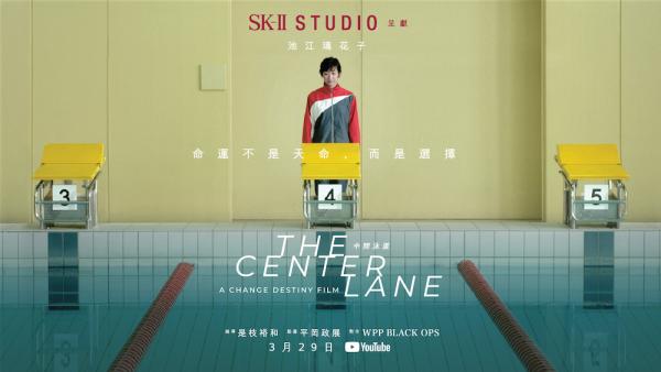 美妝龍頭SK-II宣佈進軍電影業?打破傳統營銷方式  支持女性自主命運